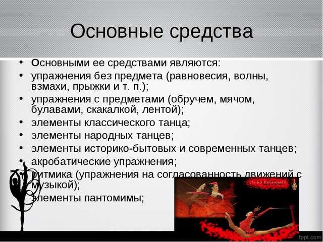 Основные средства Основными ее средствами являются: упражнения без предмета (...