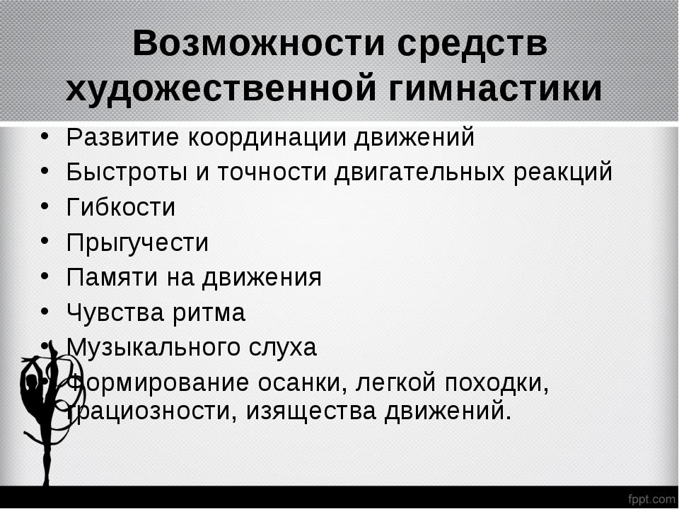 Возможности средств художественной гимнастики Развитие координации движений Б...