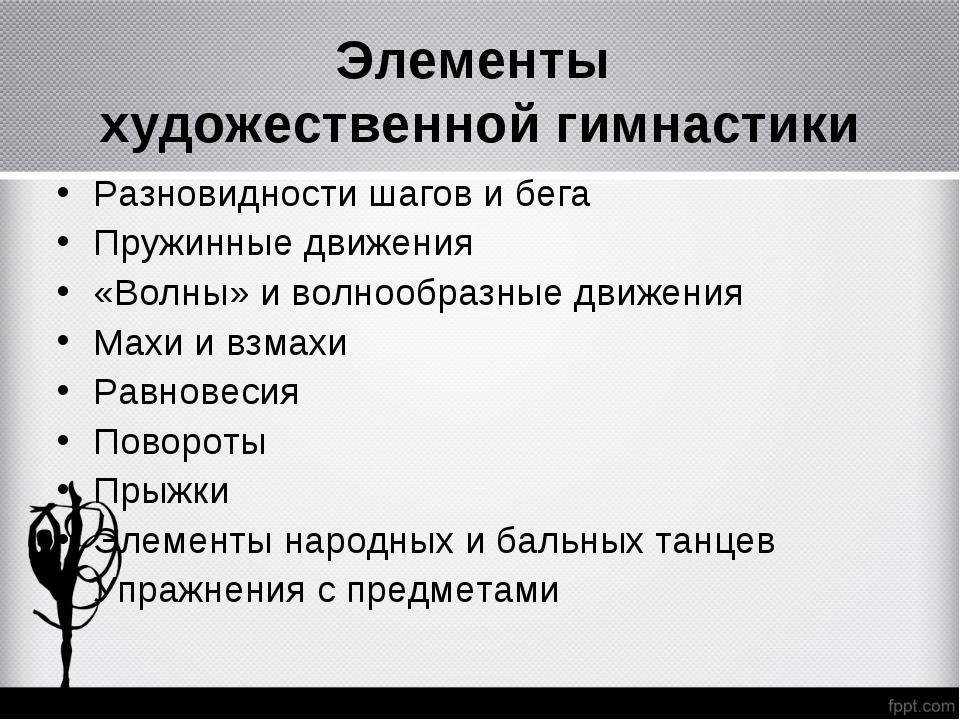 Элементы художественной гимнастики Разновидности шагов и бега Пружинные движе...