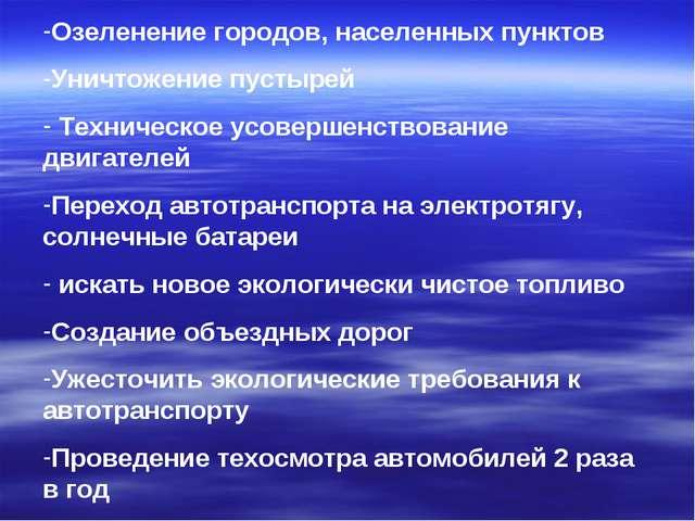 Озеленение городов, населенных пунктов Уничтожение пустырей Техническое усове...