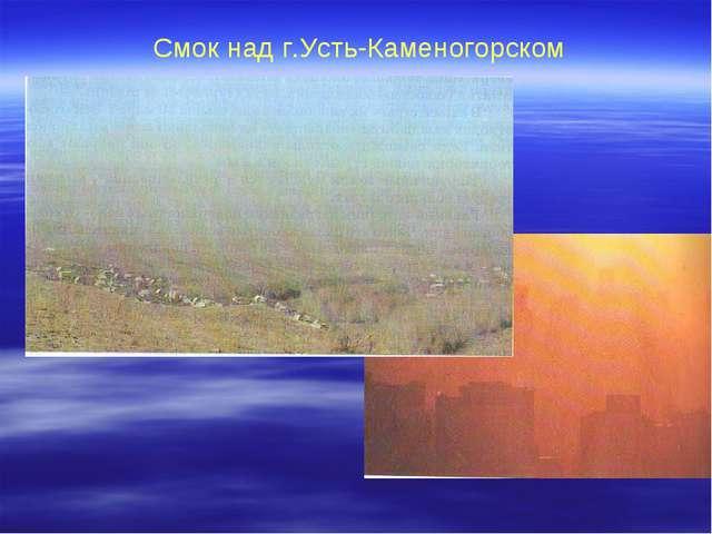 Смок над г.Усть-Каменогорском