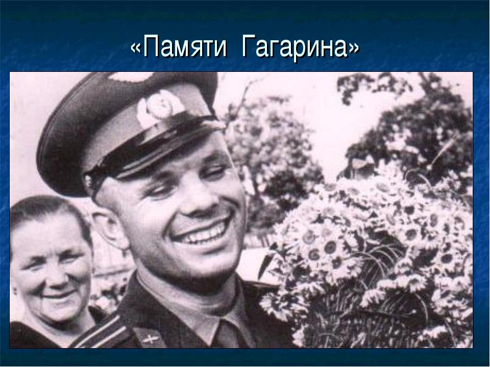 «Памяти Гагарина»