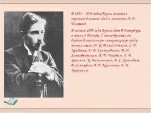 В 1893 - 1894 годах Бунин испытал огромное влияние идей и личности Л. Н. Тол