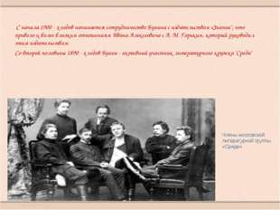 С начала 1900 - х годов начинается сотрудничество Бунина с издательством «Зн
