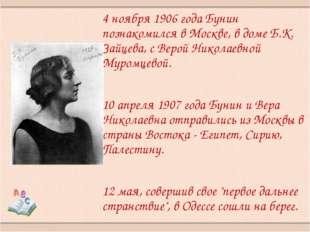4 ноябpя 1906 года Бунин познакомился в Москве, в доме Б.К. Зайцева, с Веpой