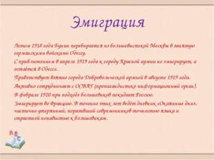 Эмиграция Летом 1918года Бунин перебирается из большевистской Москвы в занят
