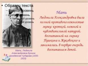 Мать Людмила Александровна была полной противоположностью мужу: кроткой, нежн