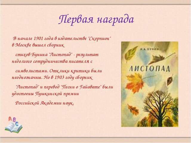 """Первая награда В начале 1901 года в издательстве """"Скорпион"""" в Москве вышел сб..."""