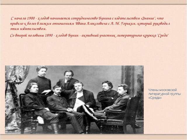 С начала 1900 - х годов начинается сотрудничество Бунина с издательством «Зн...