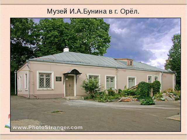 Музей И.А.Бунина в г. Орёл.