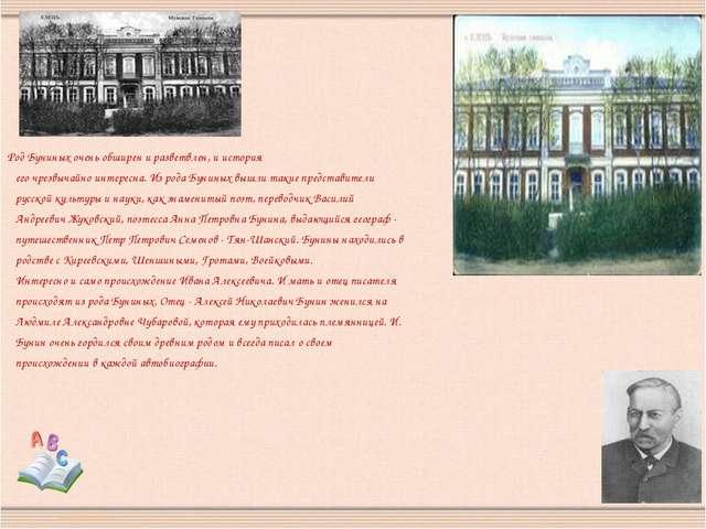 Род Буниных очень обширен и разветвлен, и история его чрезвычайно интересна....