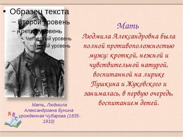 Мать Людмила Александровна была полной противоположностью мужу: кроткой, нежн...