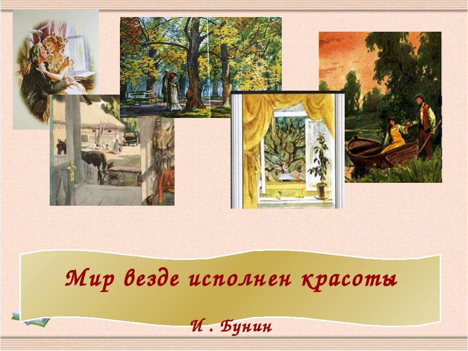Мир везде исполнен красоты И . Бунин