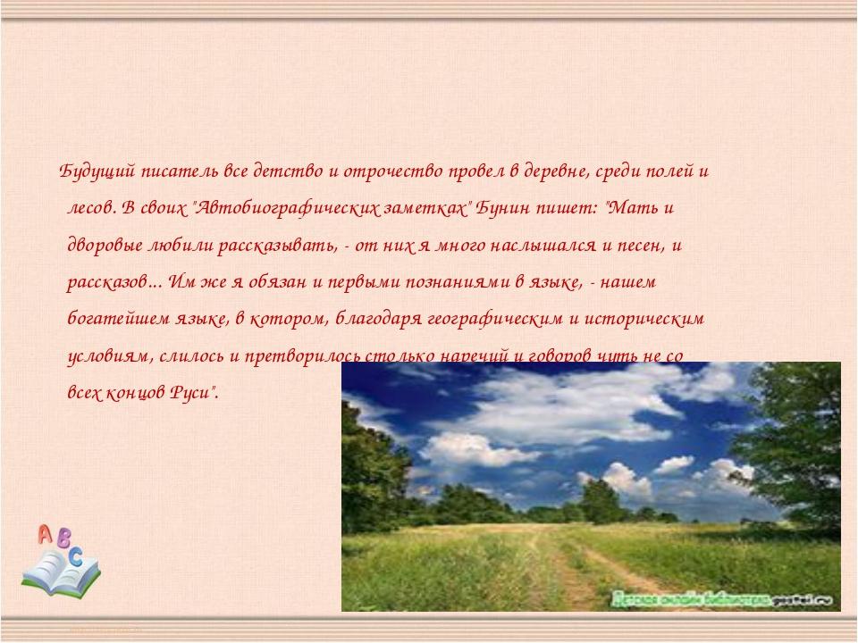 Будущий писатель все детство и отрочество провел в деревне, среди полей и ле...