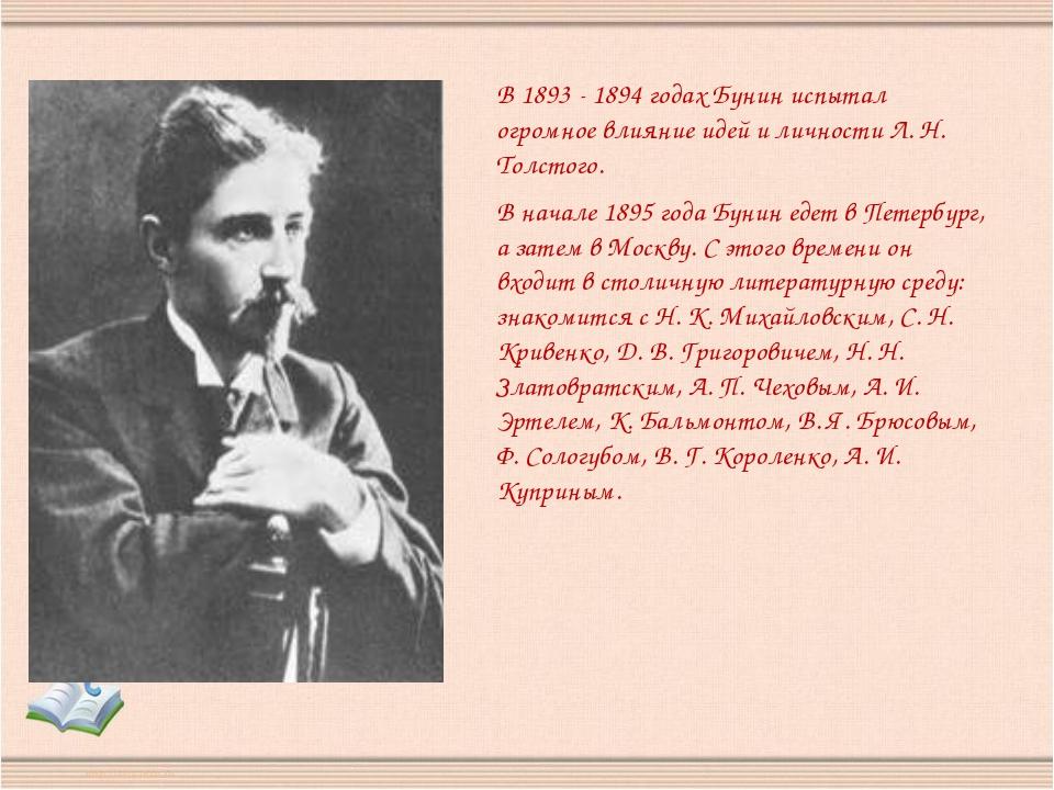 В 1893 - 1894 годах Бунин испытал огромное влияние идей и личности Л. Н. Тол...