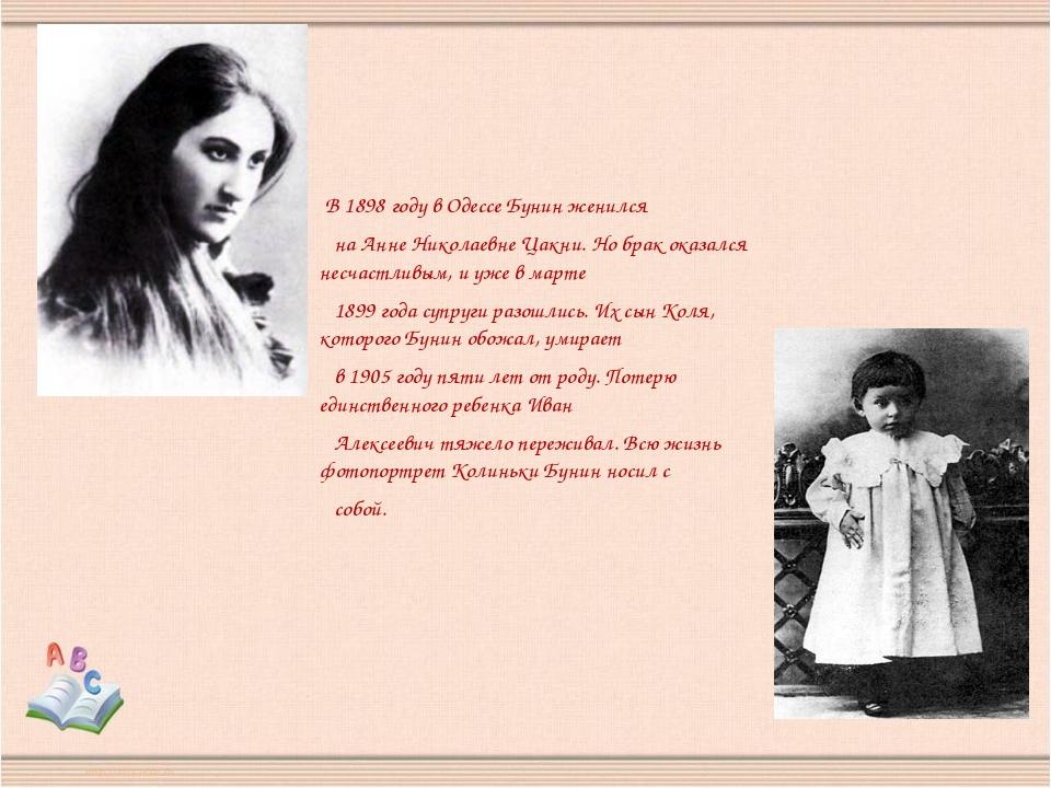 В 1898 году в Одессе Бунин женился на Анне Николаевне Цакни. Но брак оказалс...