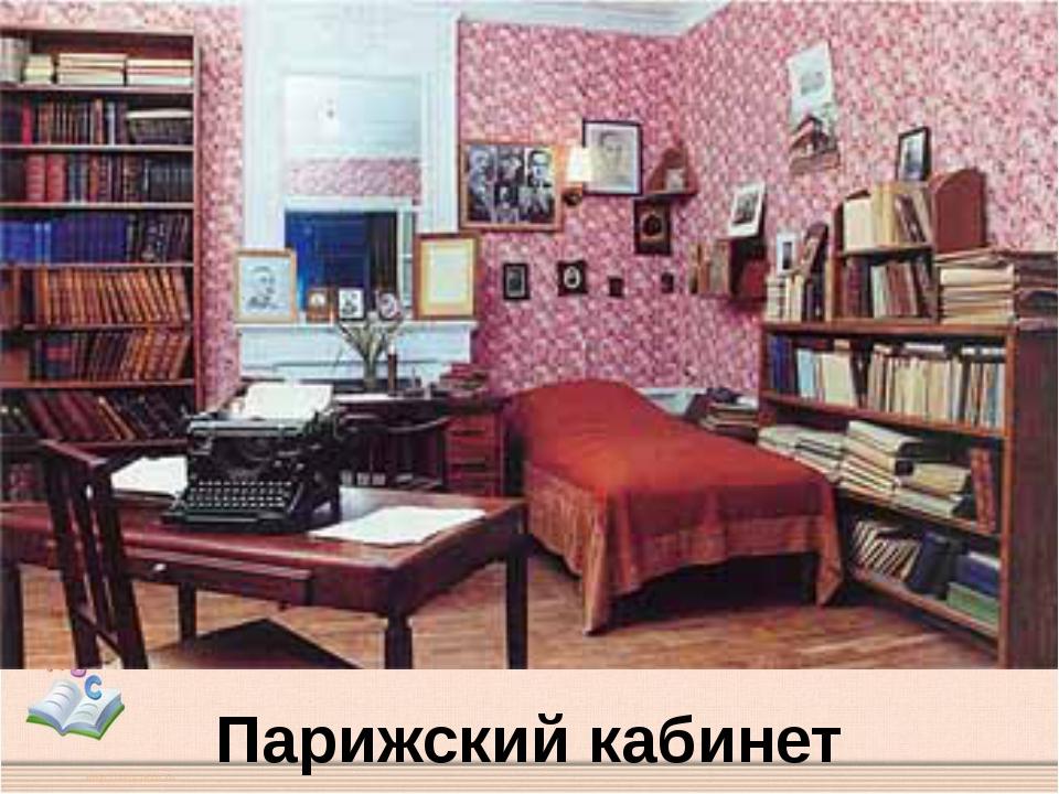 Парижский кабинет