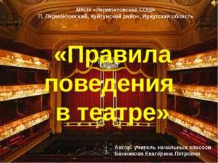 «Правила поведения в театре» МКОУ «Лермонтовская СОШ» П. Лермонтовский, Куйту
