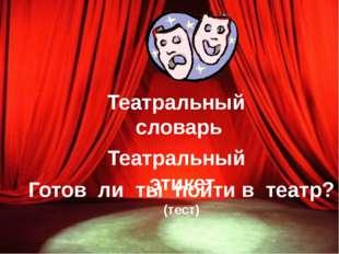 Театральный словарь Театральный этикет Готов ли ты пойти в театр? (тест)