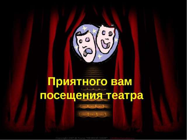 Приятного вам посещения театра