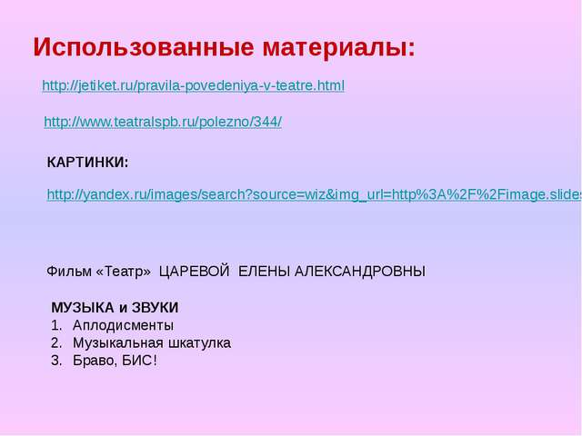 Использованные материалы: http://jetiket.ru/pravila-povedeniya-v-teatre.html...