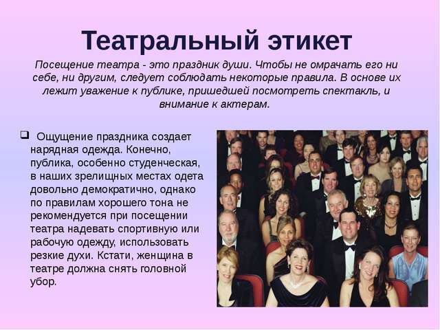 Театральный этикет Посещение театра - это праздник души. Чтобы не омрачать е...