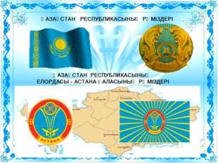ҚАЗАҚСТАН РЕСПУБЛИКАСЫНЫҢ РӘМІЗДЕРІ ҚАЗАҚСТАН РЕСПУБЛИКАСЫНЫҢ ЕЛОРДАСЫ - АСТА