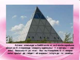 Астана қаласындағы Бейбітшілік және Келісім сарайына айналған бұл пирамида ғ