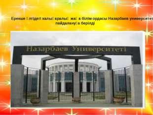 Ерекше үлгідегі халықаралық жаңа білім ордасы Назарбаев университеті пайдала