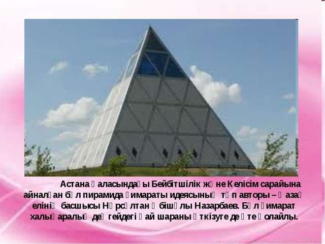 Астана қаласындағы Бейбітшілік және Келісім сарайына айналған бұл пирамида ғ...