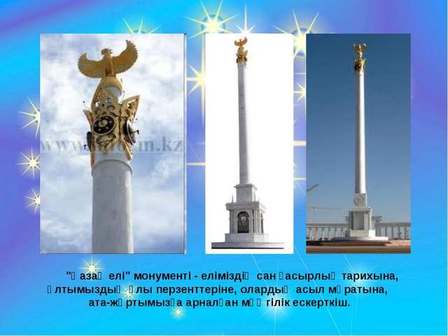 """""""Қазақ елі"""" монументі - еліміздің сан ғасырлық тарихына, ұлтымыздың ұлы перз..."""