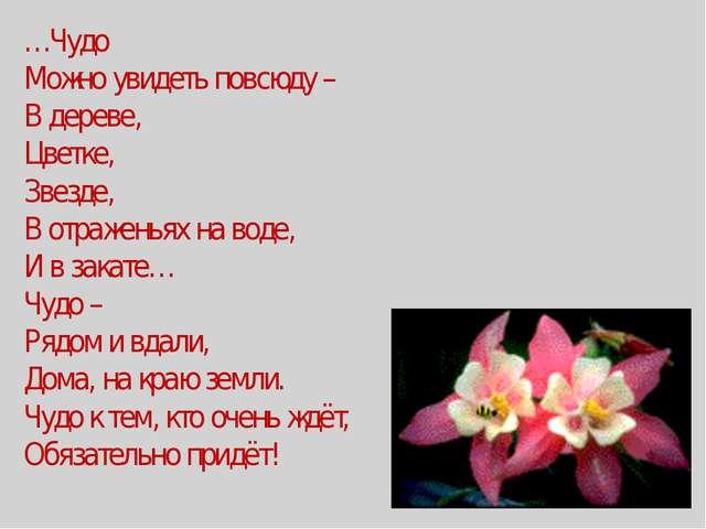 …Чудо Можно увидеть повсюду – В дереве, Цветке, Звезде, В отраженьях на воде,...