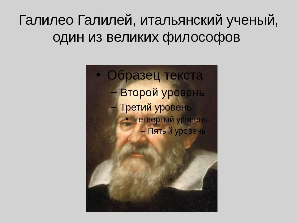 Галилео Галилей, итальянский ученый, один из великих философов