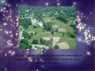 Гайд-парк является самым демократичным парком в мире, поскольку каждый может
