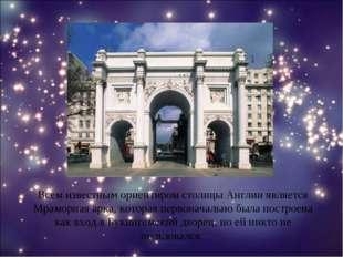 Всем известным ориентиром столицы Англии является Мраморная арка, которая пер