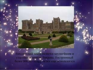 Виндзорский замок является крупнейшим и старейшим замком Лондона. Построенный
