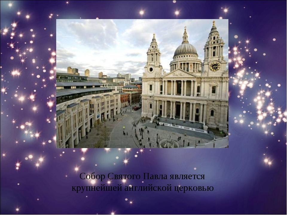 Собор Святого Павла является крупнейшей английской церковью