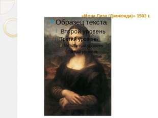 «Мона Лиза (Джоконда)» 1503 г.