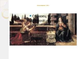 «Благовещение» 1497 г.