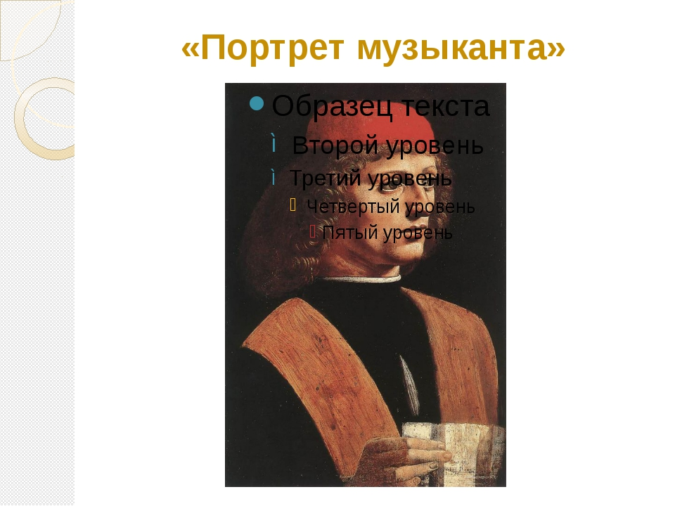 «Портрет музыканта»
