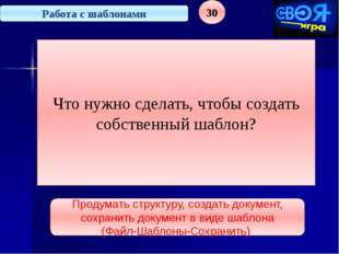 Таблицы в текстовом процессоре 20 Какое назначение функции АВТОФОРМАТ? Автома
