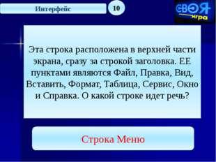 Интерфейс 30 Назовите основные элементы интерфейса окна текстового процессора