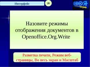 Форматирование текстовых документов 10 Какие основные параметры изменяют при