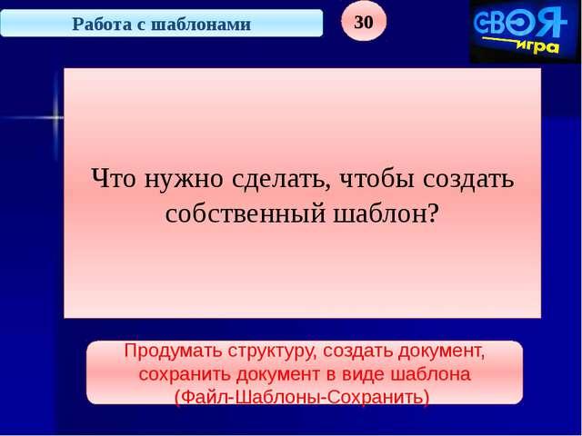 Таблицы в текстовом процессоре 20 Какое назначение функции АВТОФОРМАТ? Автома...