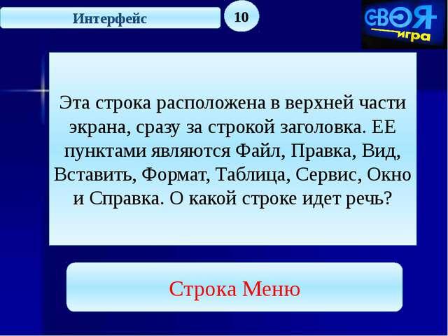 Интерфейс 30 Назовите основные элементы интерфейса окна текстового процессора...