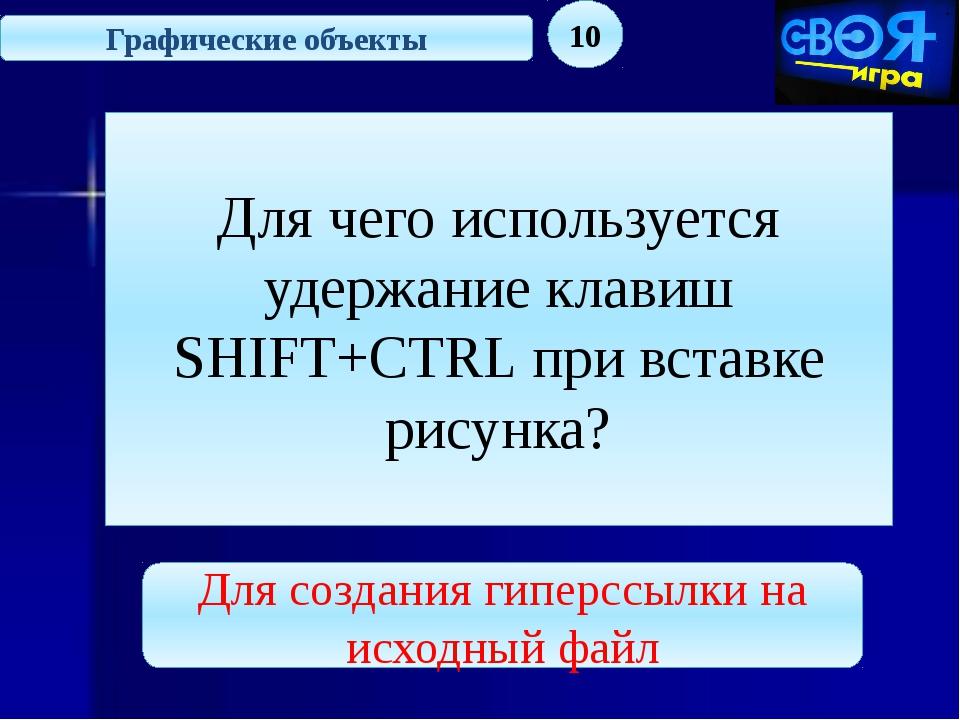 Таблицы в текстовом процессоре 30 Назовите способы создания таблиц в текстово...