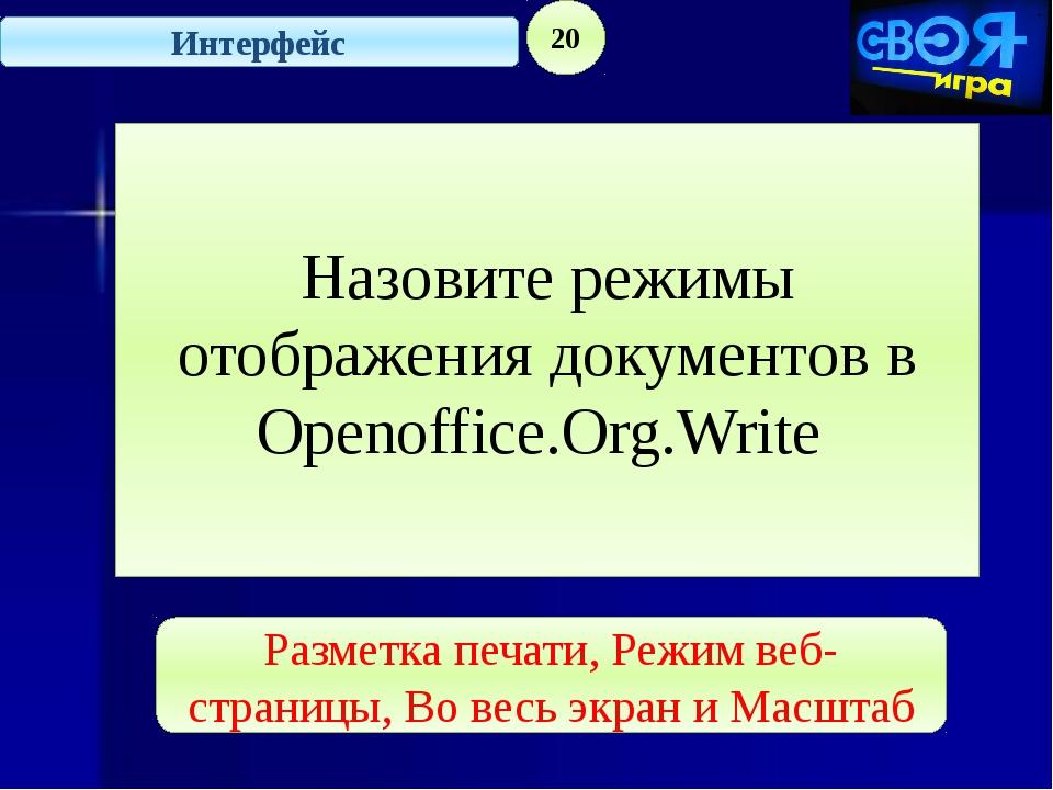 Форматирование текстовых документов 10 Какие основные параметры изменяют при...