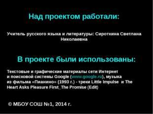 © МБОУ СОШ №1, 2014 г. Над проектом работали: Учитель русского языка и литера