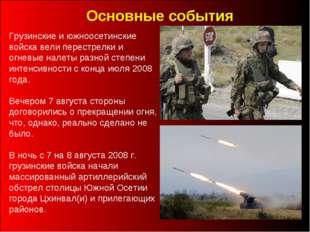 Грузинские и южноосетинские войска вели перестрелки и огневые налеты разной с