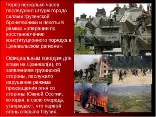 Через несколько часов последовал штурм города силами грузинской бронетехники